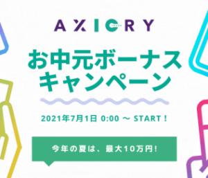Axiory(アキシオリー) お中元ボーナスキャンペーン 100%入金ボーナス 2021年7月1日より