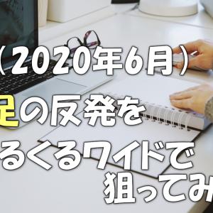2020年6月 オージー円、月足の反発を狙った戦略