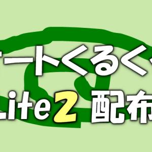 オートくるくるLite2(ヘッジ機能搭載)希望者に配布します。
