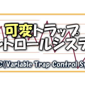可変トラップコントロールシステム開発中