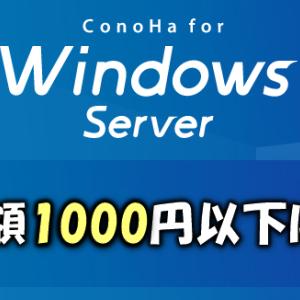 ConoHa(コノハ)のVPSが大幅値下げ。(クーポン併用可能)