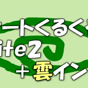 【12月25日まで】オートくるくるLite2+(雲インジ)