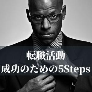 転職活動成功のための5ステップ