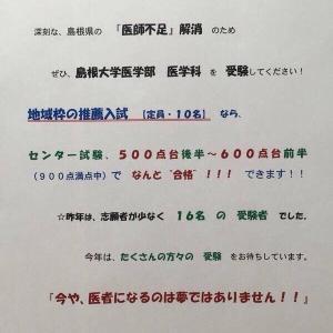 島根大学医学部のデマ情報