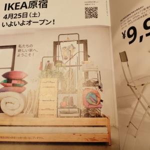 IKEA原宿店がオープン!