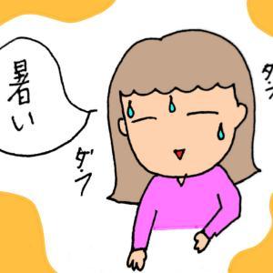 【ホストと同居の我が家】暑〜い日の暑さ対策!