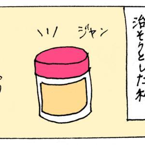 オロナイン軟膏の意外な使い道!【ペットの治療に!】