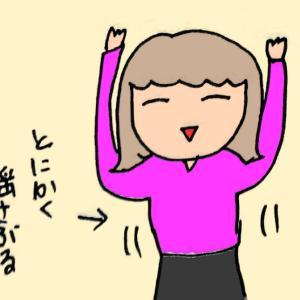 【夜の部】振動マシーンと同じ運動が家でタダでできる方法!