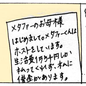 【朝の部】彼氏の親に文句の手紙を書いた