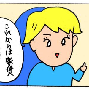 【朝の部】家出から帰ってきた彼氏と家賃交渉!