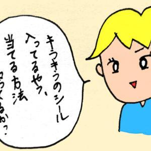 【夜の部】鬼滅の刃のビックリマンシールが欲しい!!