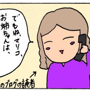 【朝の部】ダメ彼氏のおかげで深まった姉妹愛
