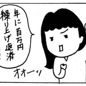 【朝の部】アラフォー女子がもう一軒マンションを買う!?