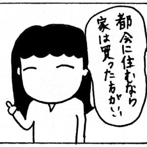【朝の部】マンション買うなら都心の駅近物件!