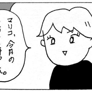【朝の部】生活費滞納彼氏の新たな言い逃れ