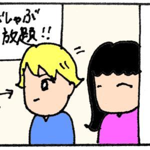 【夜の部】しゃぶしゃぶ食べ放題に行ってきた!