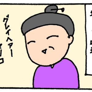 【朝の部】白髪が増える理由