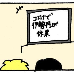 【朝の部】新宿伊勢丹でお買い物