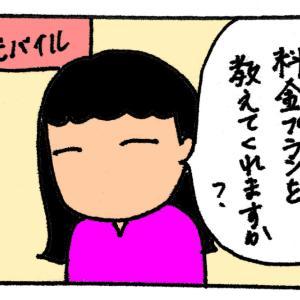 【朝の部】スマホ代がずーっとゼロ円!