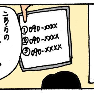【夜の部】携帯下4桁占いを信じるか