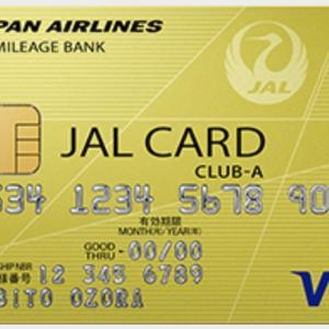 JGC修行を始めるにあたってオススメのJALカード