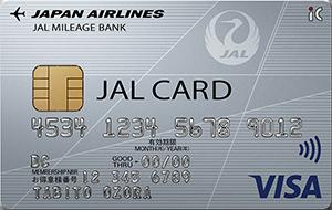マイルがガンガン貯まる!JALカード(普通カード)
