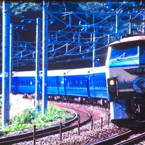 東海道本線、寝台特急=ブルートレイン街道だったころ