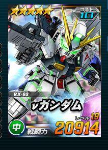 SDガンダム RX-93 ミキシング①