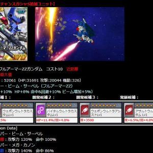 超総力戦から☆4-10「ウルトラ」パーツ開発可能ユニットがこんなに!?
