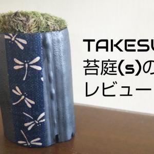 飾り竹炭はおしゃれで消臭にもなるインテリア/TAKESUMIのレビュー
