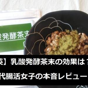 【山英】乳酸発酵茶末の効果/飲みやすい?30代腸活女子の本音レビュー