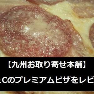 【九州お取り寄せ本舗】D&Cのプレミアムピザ3枚セットのレビュー