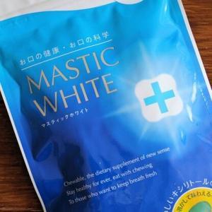 マスティックホワイトは口コミ通りか試してみた!40代の歯と口臭の悩み