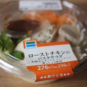 ダイエットに◎ファミリーマートで買ったパスタサラダの魅力5選