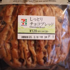 【セブンイレブンおすすめパン】チョコブレッドの味やカロリーをレビュー