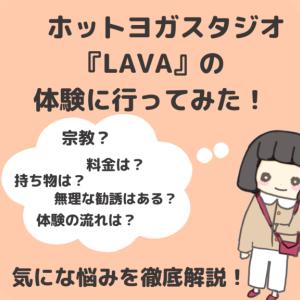 LAVA(ラバ)博多店でホットヨガ初挑戦!体験の流れや持ち物を徹底解説