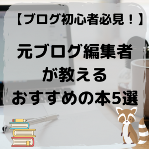 【ブログ初心者必見!】元ブログ編集者が教えるおすすめの本5選