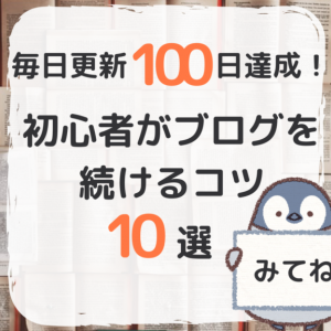 毎日更新100日達成!初心者がブログを続けるコツ10選