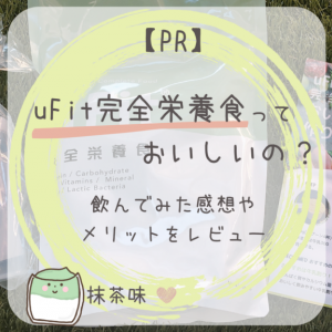 【PR】uFit完全栄養食って美味しいの?実際に飲んでみた感想やメリットをレビュー