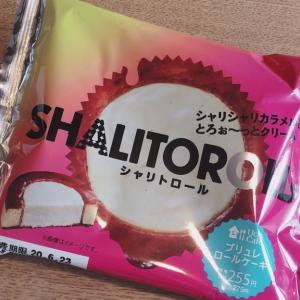 【ローソン】シャリトロール-ブリュレロールケーキを実食!