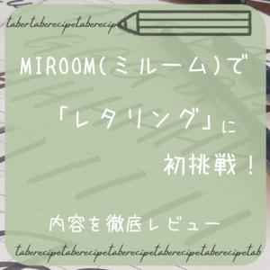 MIROOM(ミルーム)でレタリングに初挑戦してみた!内容を徹底レビュー