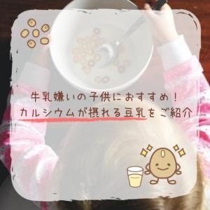牛乳嫌いの子供におすすめ!カルシウムが摂れる豆乳をご紹介