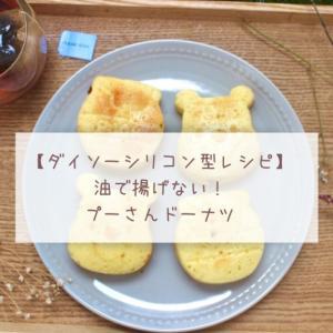 【ダイソーシリコン型レシピ】油で揚げない!プーさんドーナツ
