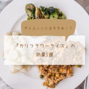 ダイエットにおすすめ!?「カリフラワーライス」の効果5選