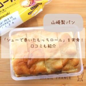 山崎製パンの「シューで巻いたもっちロール」を実食!口コミも紹介
