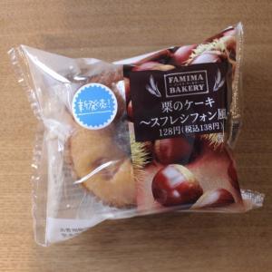 【ファミマ】栗のケーキを実食レビュー!価格やカロリーも紹介