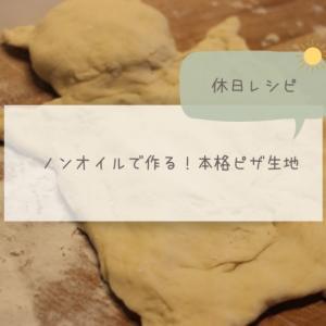 【休日レシピ】本格的なノンオイルピザ生地の作り方!