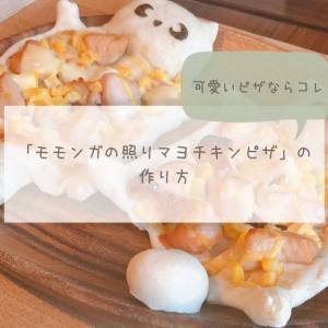 可愛いピザならコレ!「モモンガさんの照りマヨチキンピザ」の作り方