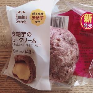 【ファミマ】安納芋シュークリームを実食レビュー!カロリーも紹介
