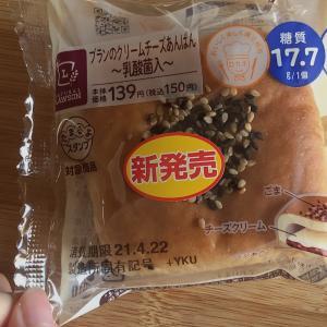 【ローソン】ブランのクリームチーズあんぱんを実食レポ!カロリーも紹介